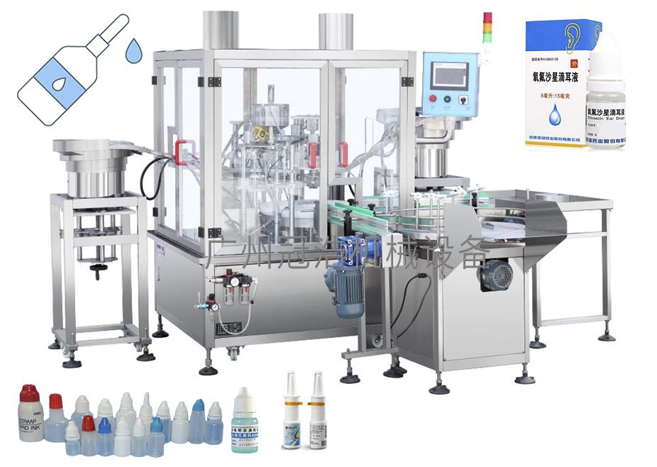 眼药水自动灌装机旋盖机生产线